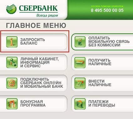 Расчетный счет Сбербанка
