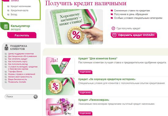 Кредитный калькулятор банка Ренессанс Кредит