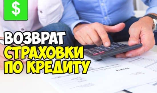 Возврат страховки по кредиту в Совкомбанке